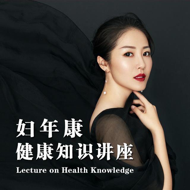 妇年康健康知识讲座