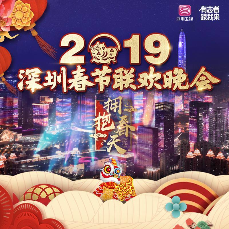 2019深圳春晚