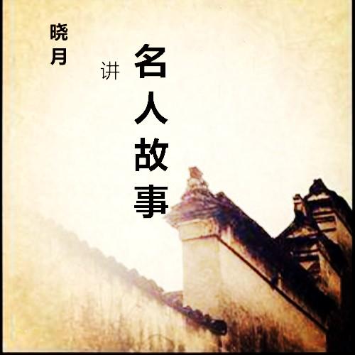 【晓月讲名人故事】经典传统