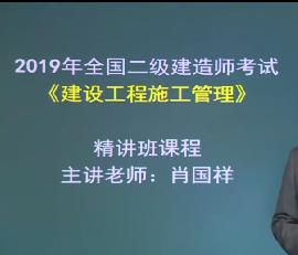2019年二建 精讲班建设工程管理肖国祥