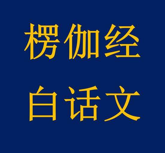 《入楞伽经》白话文读诵和讲说汇编