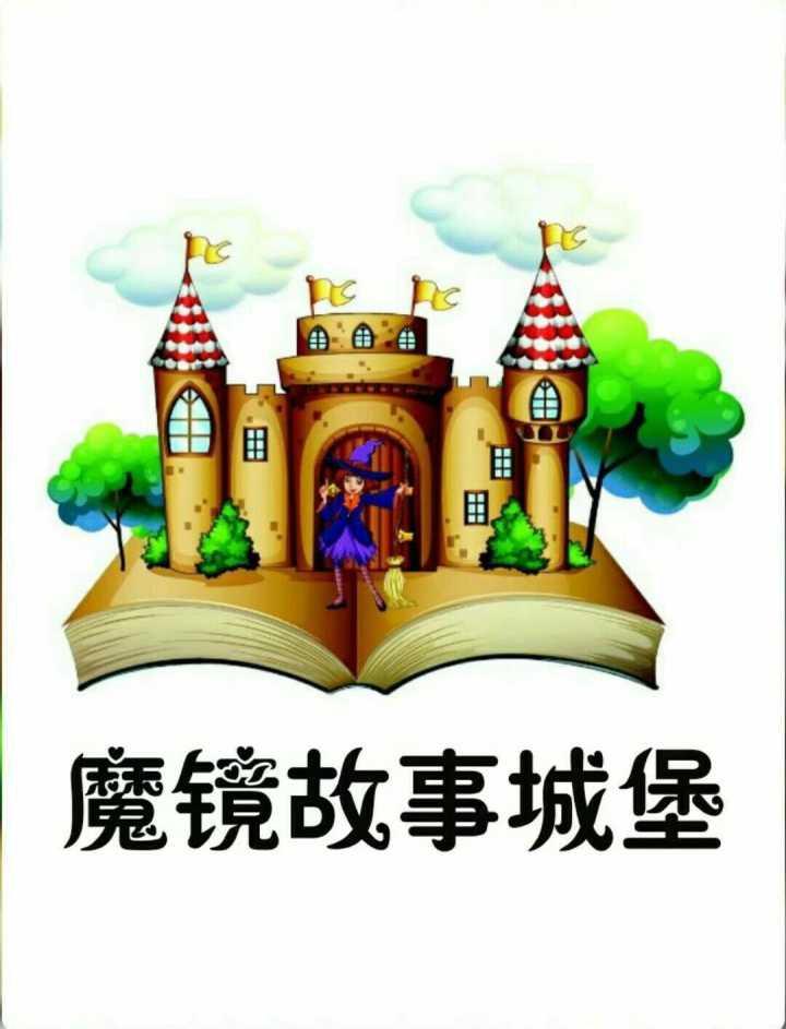儿童睡前故事|魔镜故事城堡