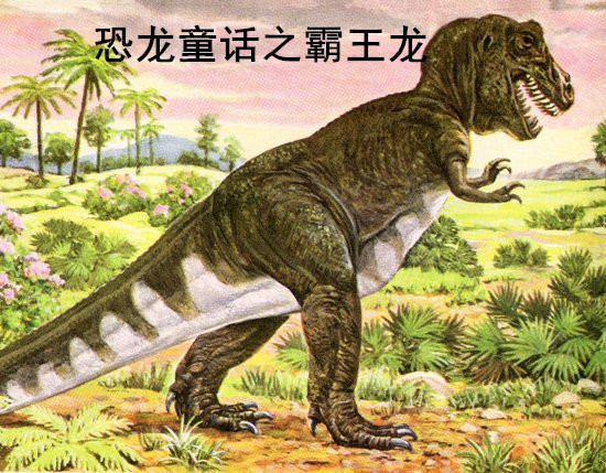 恐龙童话之霸王龙