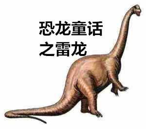 恐龙童话之雷龙寻亲
