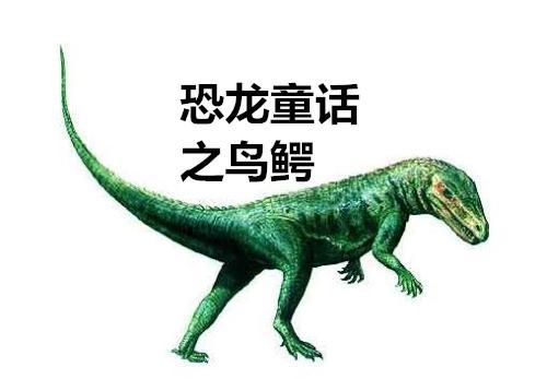 恐龙童话之鸟鳄旅行
