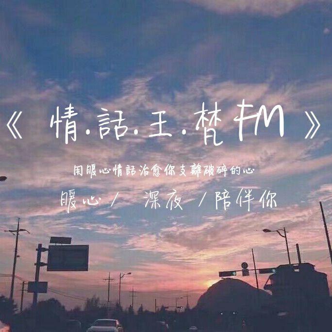 王梵电台—成长励志