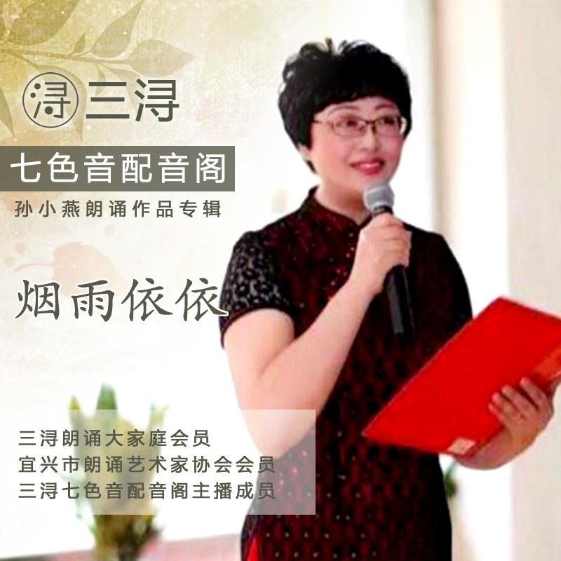 三浔 | 孙小燕朗诵专辑