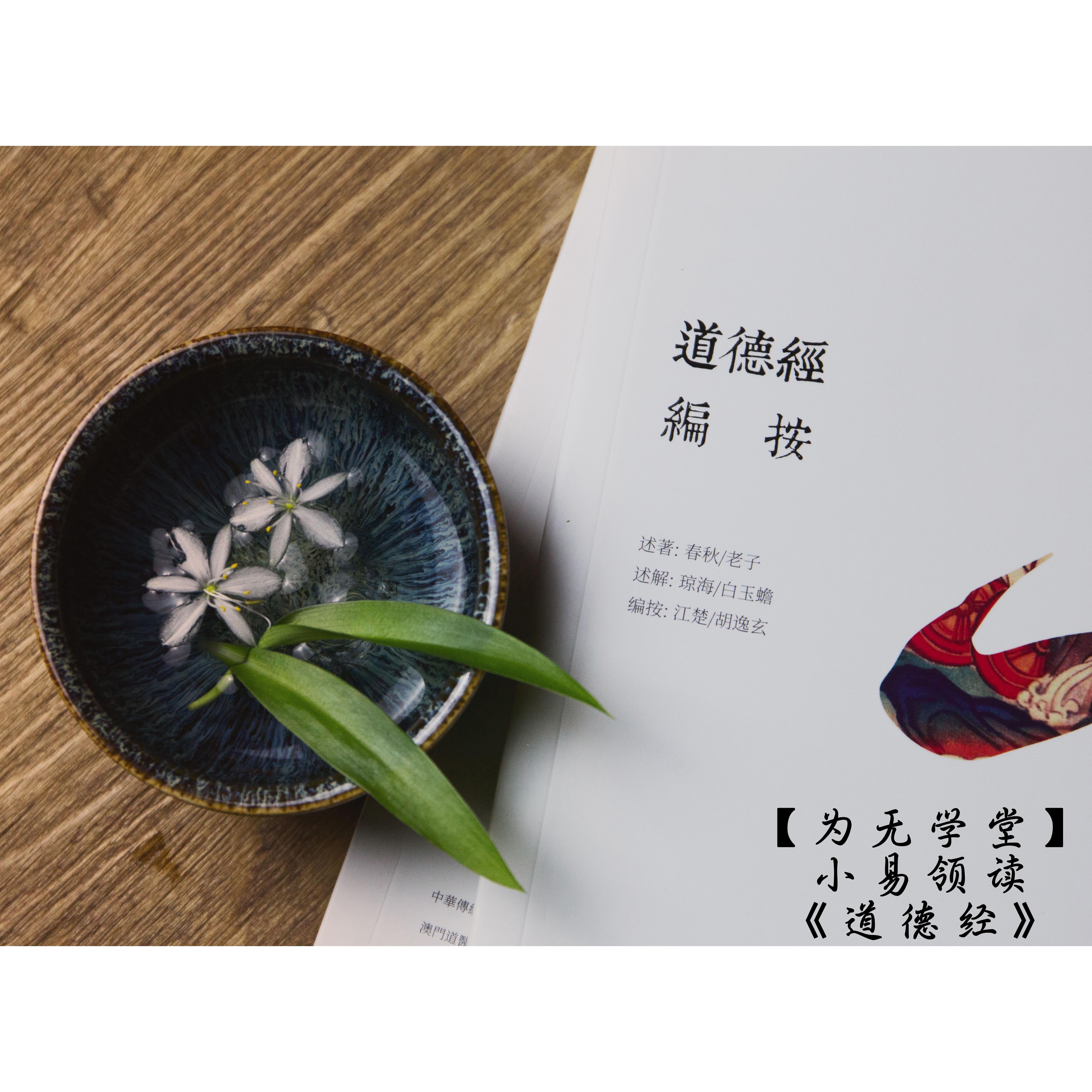 【为无学堂】小易领读《道德经》