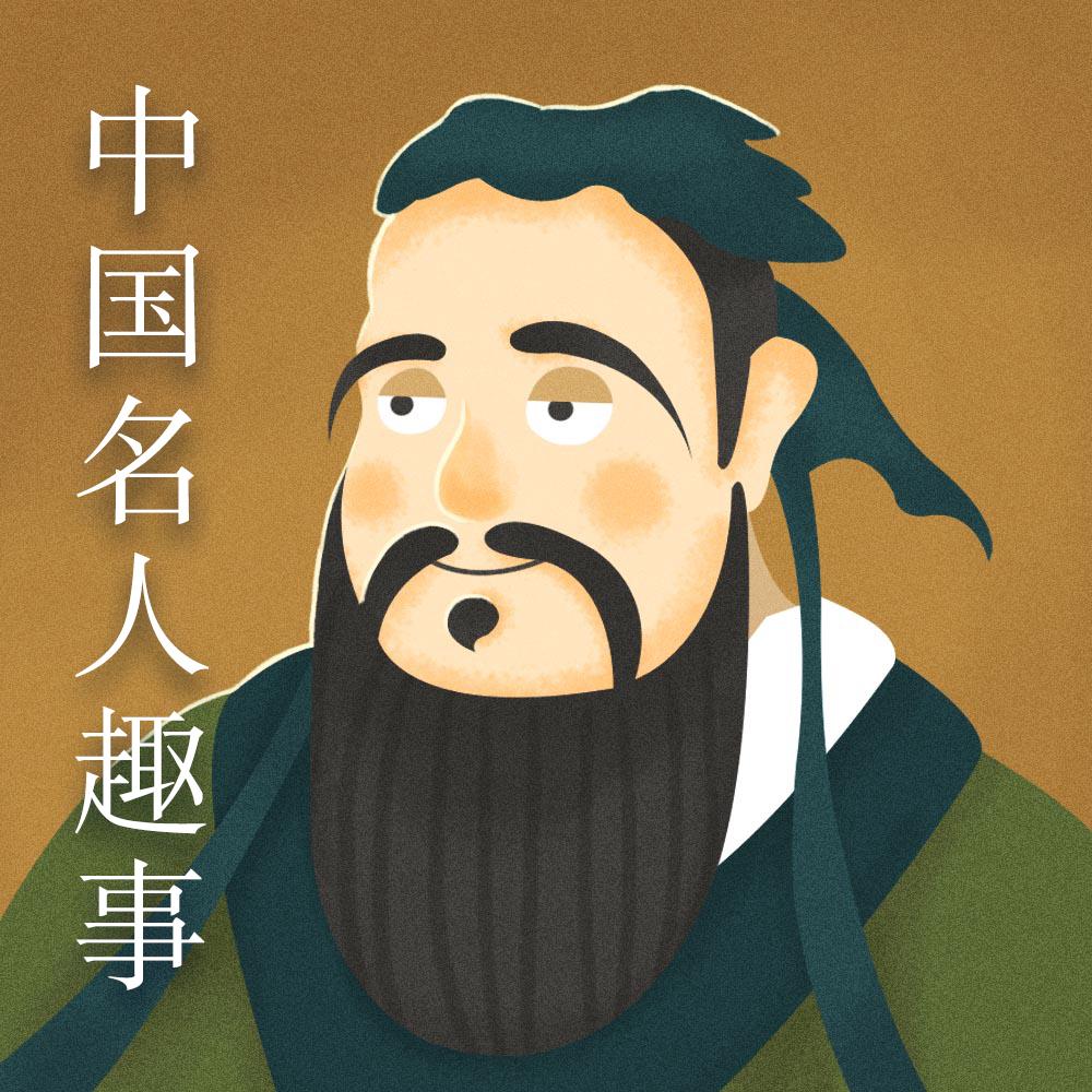 中国名人趣事