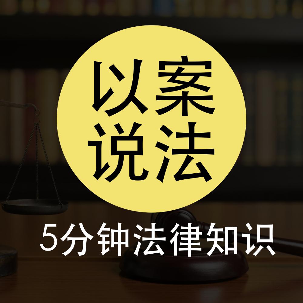 法律解析|以案说法解决生活麻烦