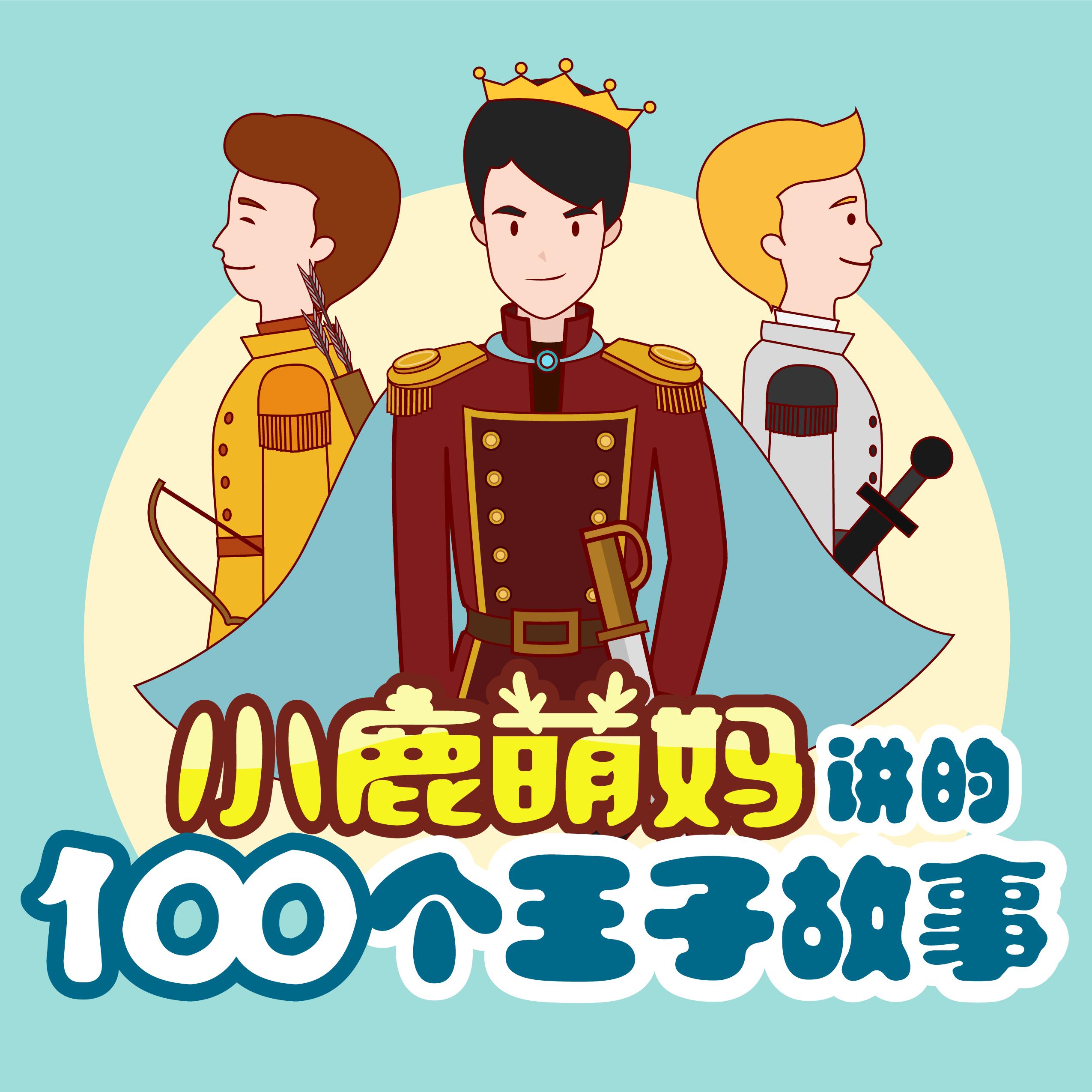 小鹿萌妈讲的100个王子故事