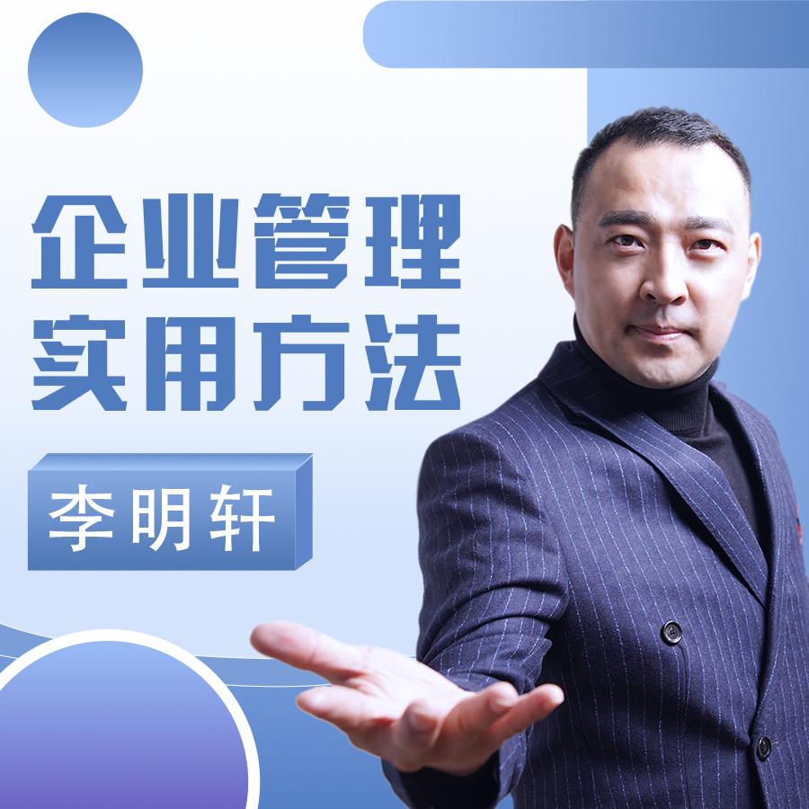 【李明轩】企业管理实用方法