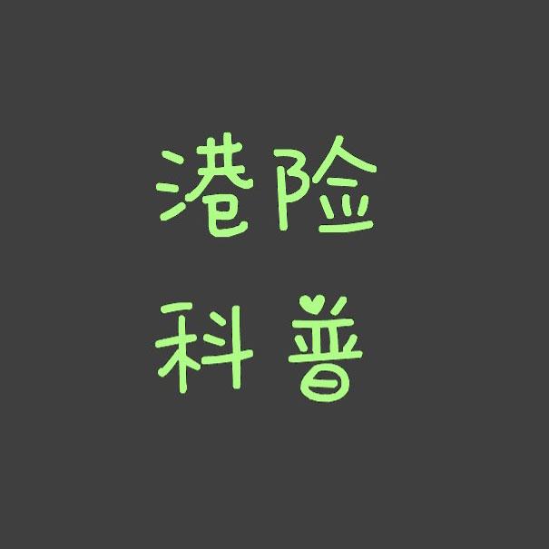 香港保险科普