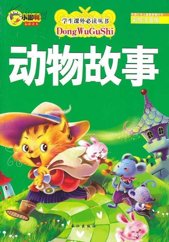 儿童动物故事《大集锦》