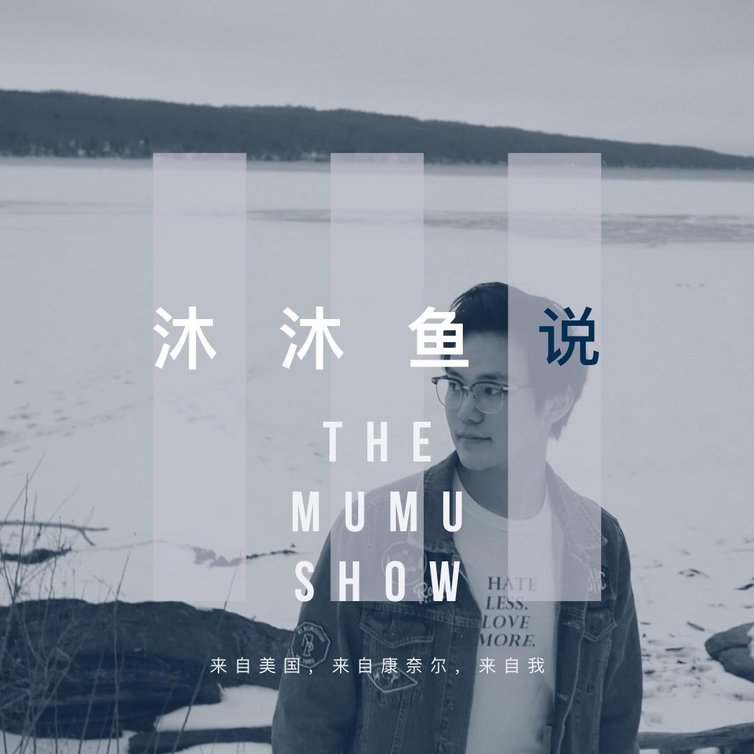 沐沐鱼说-MuMuShow