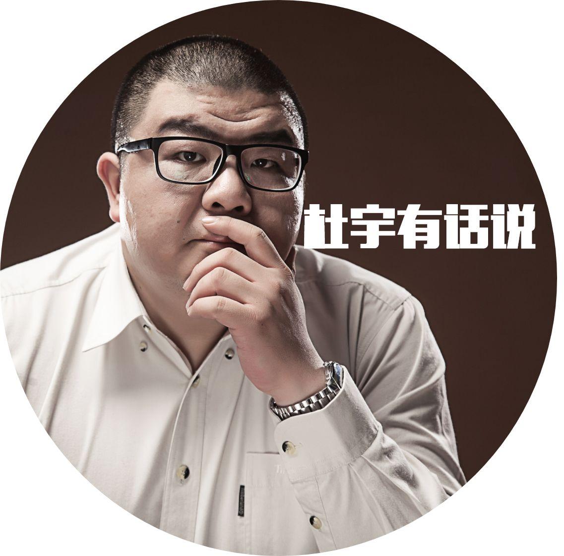 《杜宇有话说》