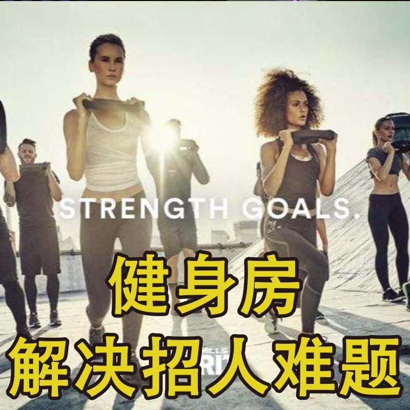 健身房解决招人难题-动岚健身学院