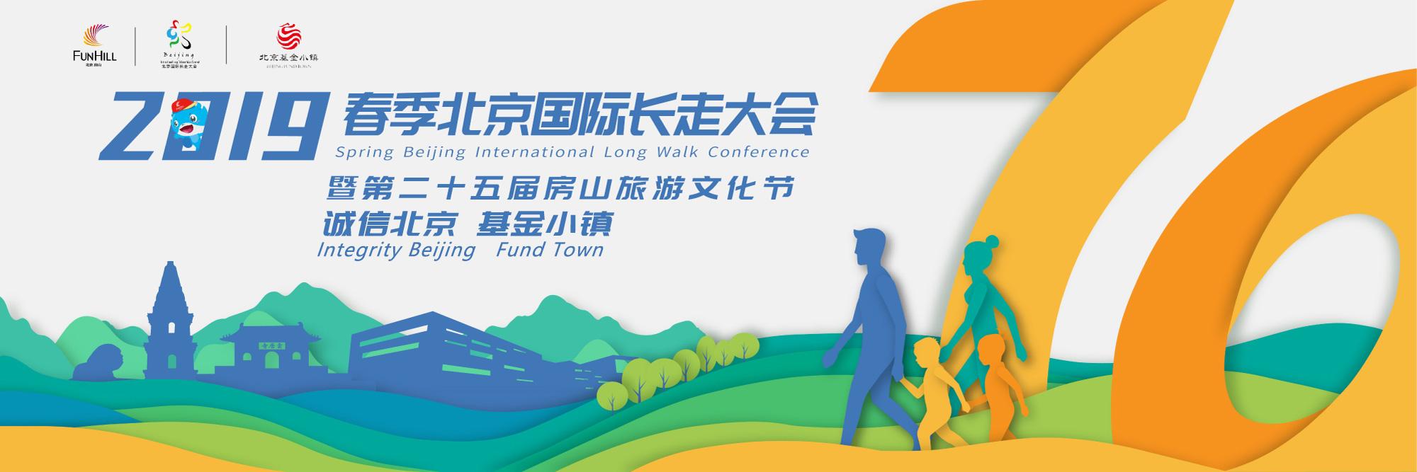2019春季北京国际长走大会