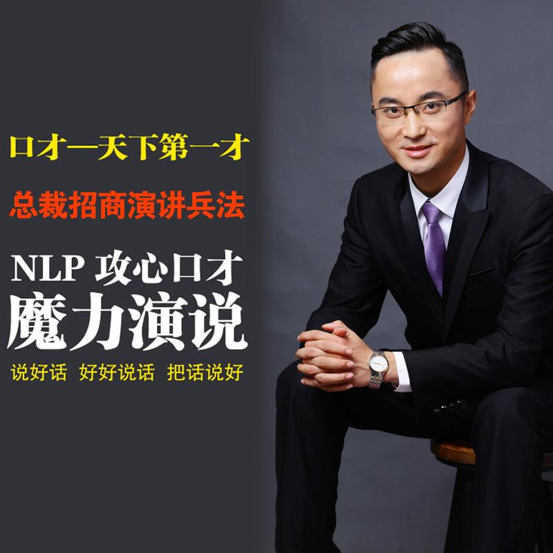 青年创业网总裁招商演讲兵法