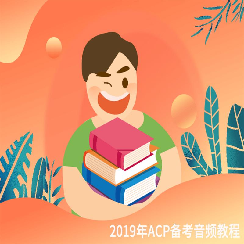 2019年ACP备考音频教程