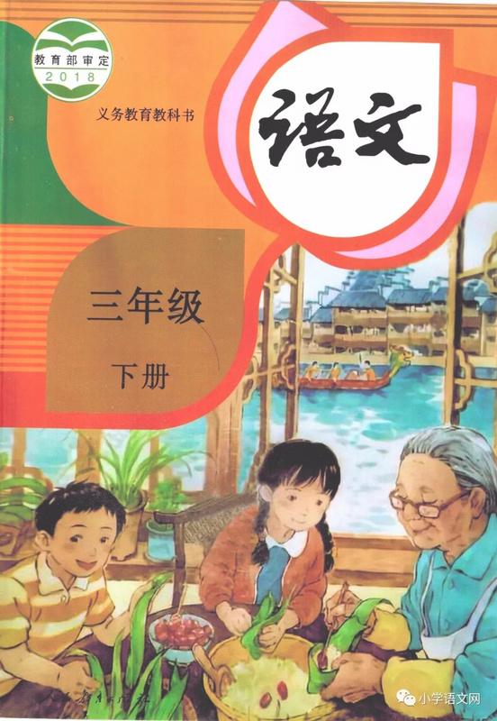 部编版小学语文三年级下册课文朗读