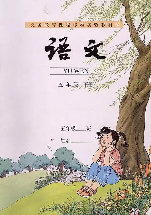部编版小学语文五年级下册课文朗读