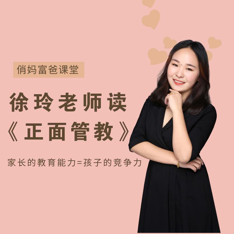 徐玲老师读《正面管教》