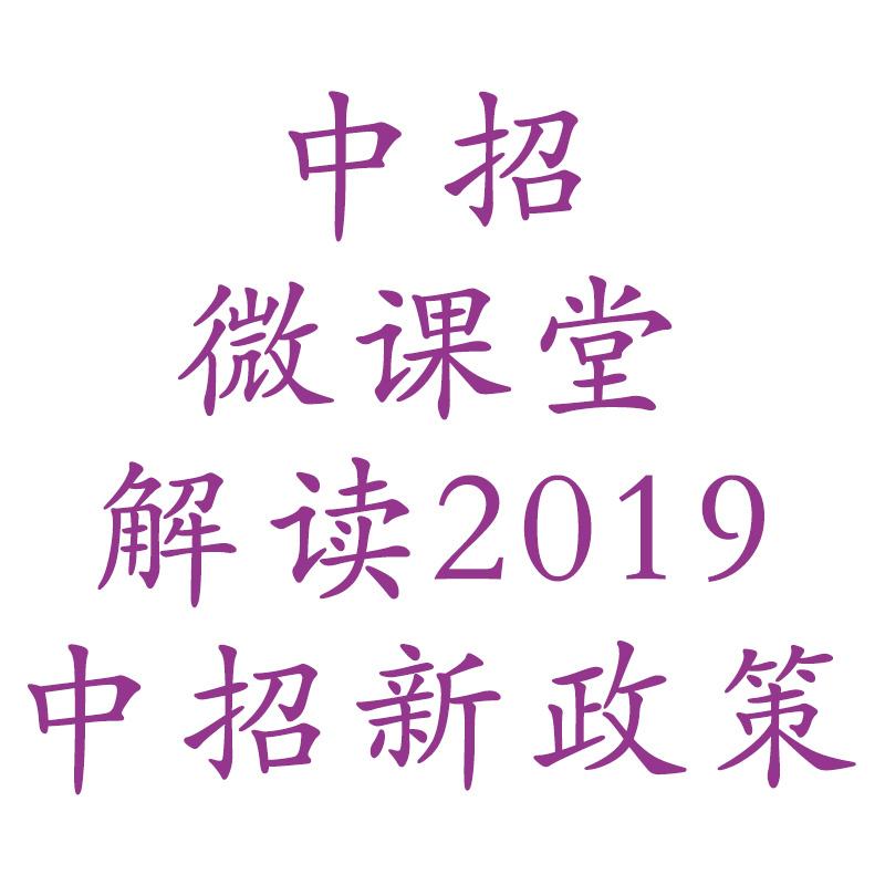 2019中招微课堂