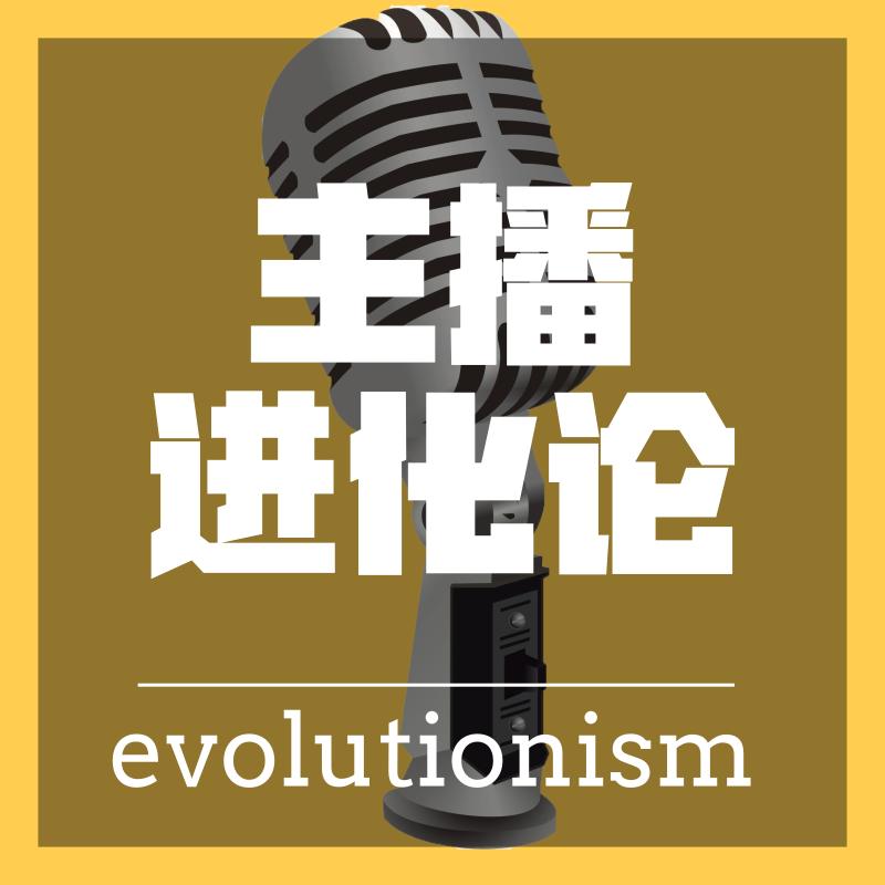 主播进化论:蜻蜓带你轻松学