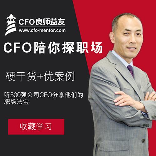 CFO陪你探职场:硬干货+优案例