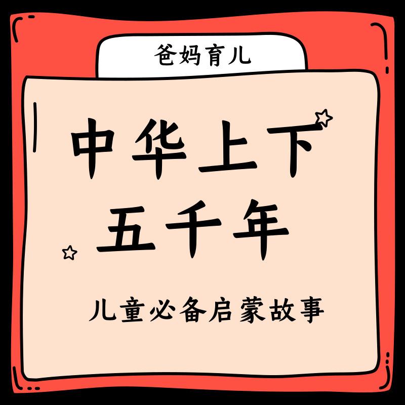 儿童必备启蒙故事:中国上下五千年
