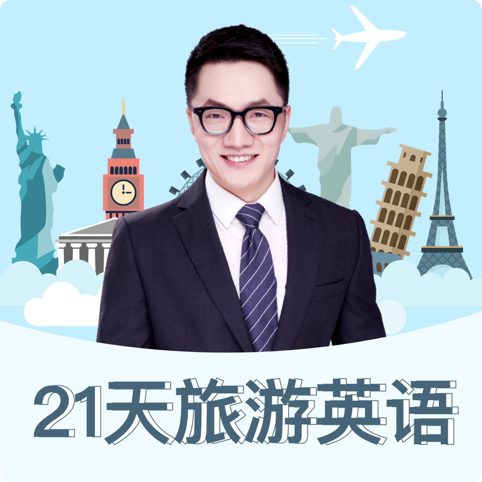 21天旅游英语特训营