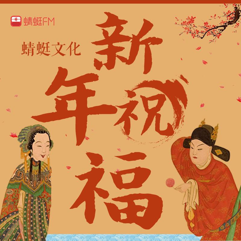 蜻蜓FM文化频道新年祝福