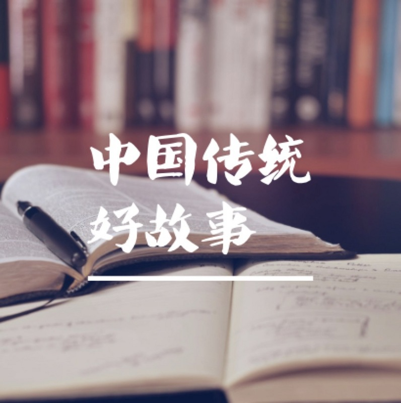 中国传统好故事