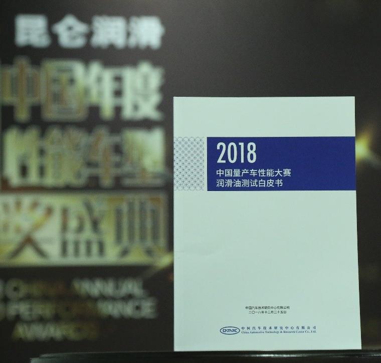 昆仑润滑改革开放40年中国交通广播报道