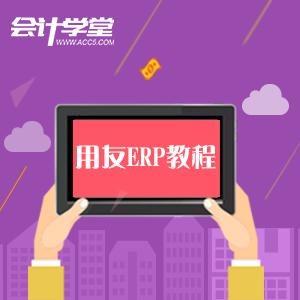 《财务软件》用友ERP培训教程