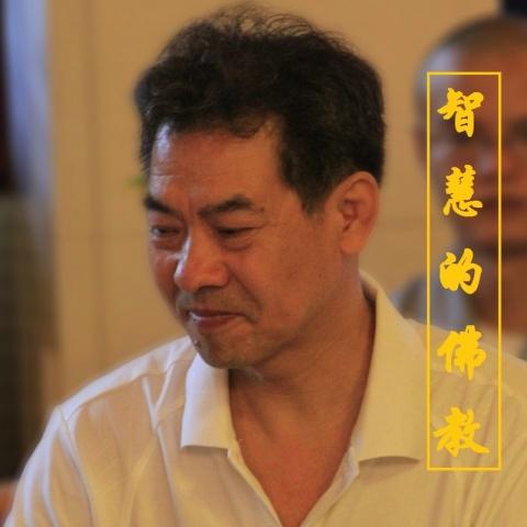 吕新国智慧佛教