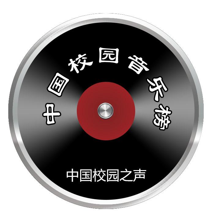 中国校园音乐榜