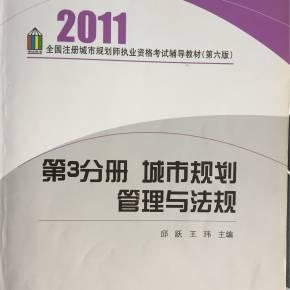 注册规划师|城乡规划管理与法规