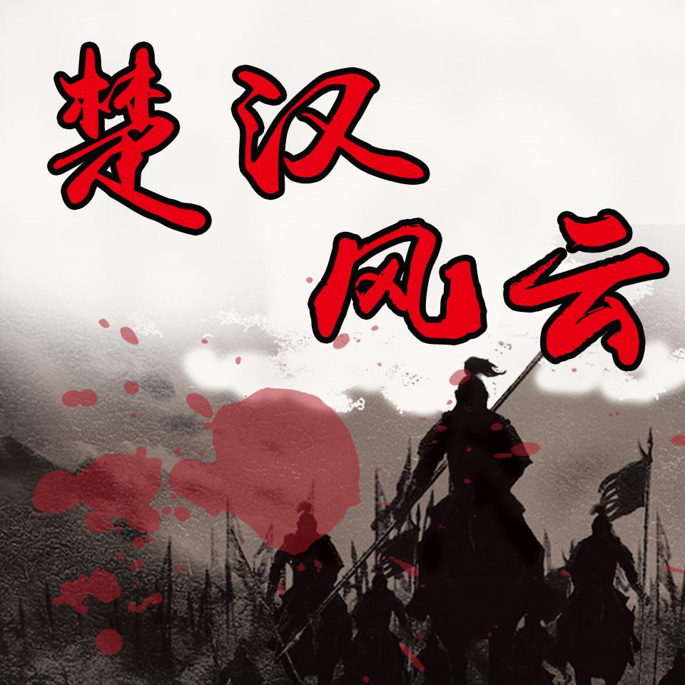 楚汉风云长篇评书