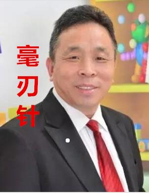 中医针灸教学—王军旗毫刃针