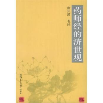 南怀瑾先生著述《药师经的济世观》