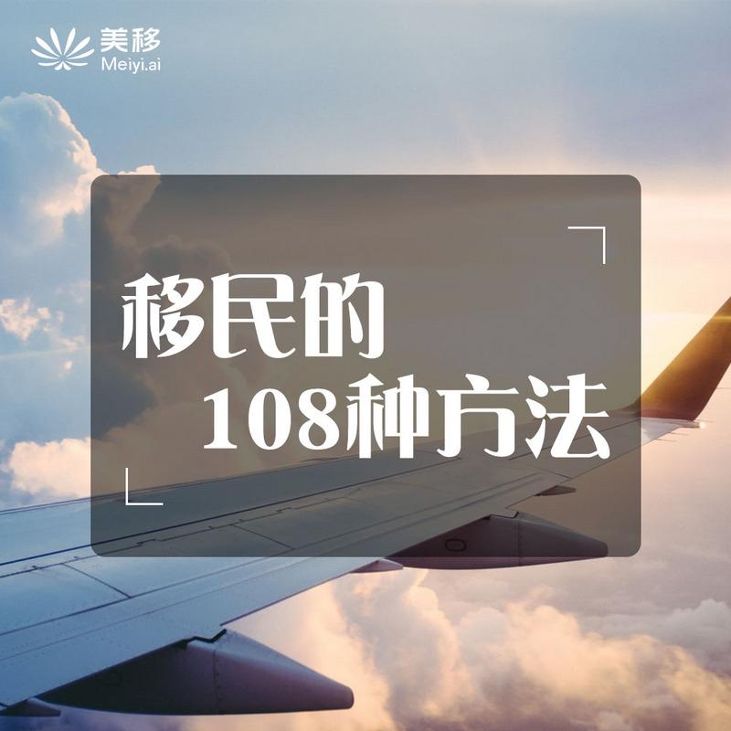 移民的108种方法