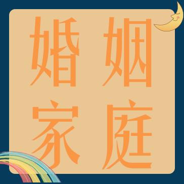 滨州智华律师说婚姻家庭