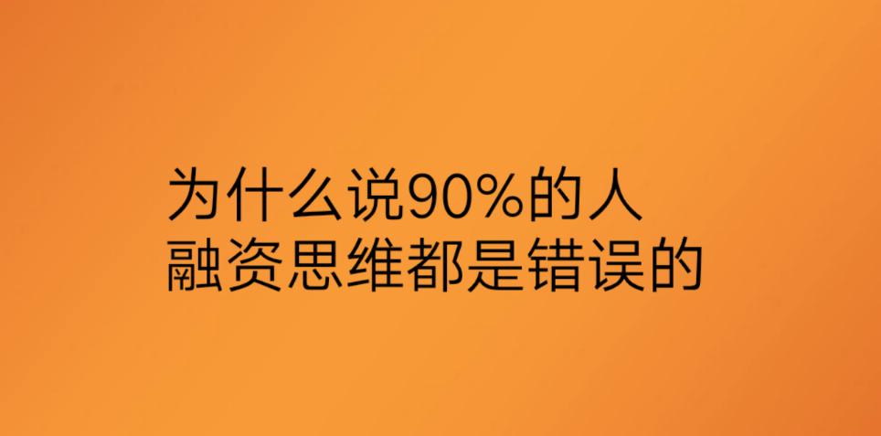 为什么说90%的人融资思维是错误的