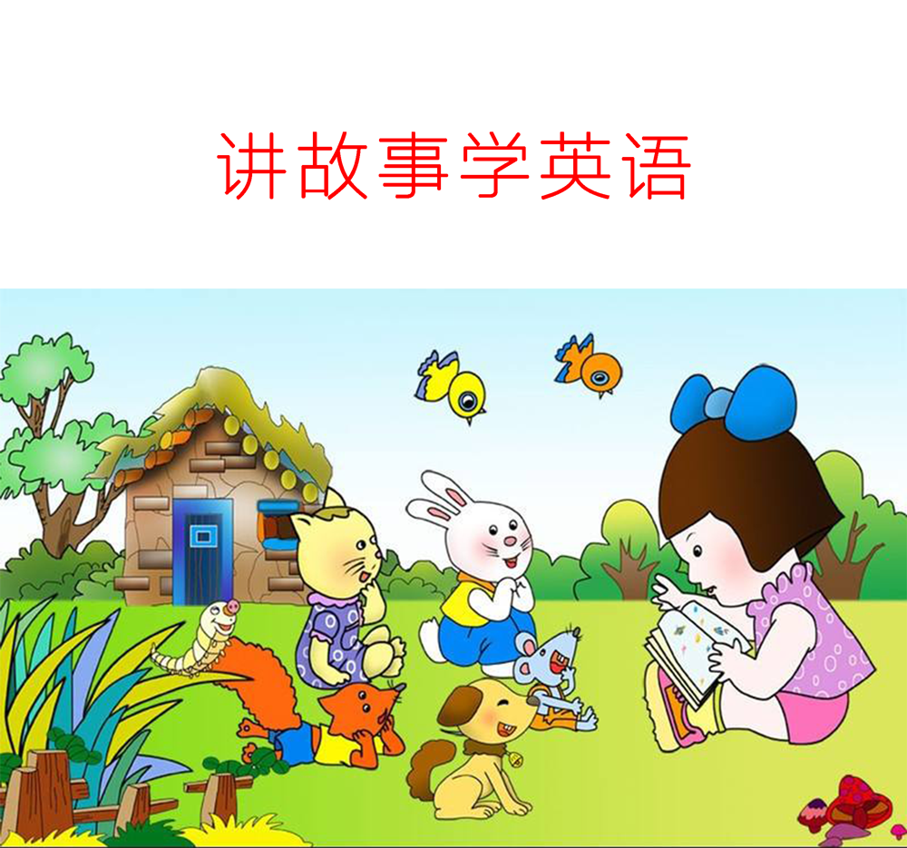 讲故事学英语