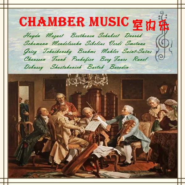 古典音乐--室内乐