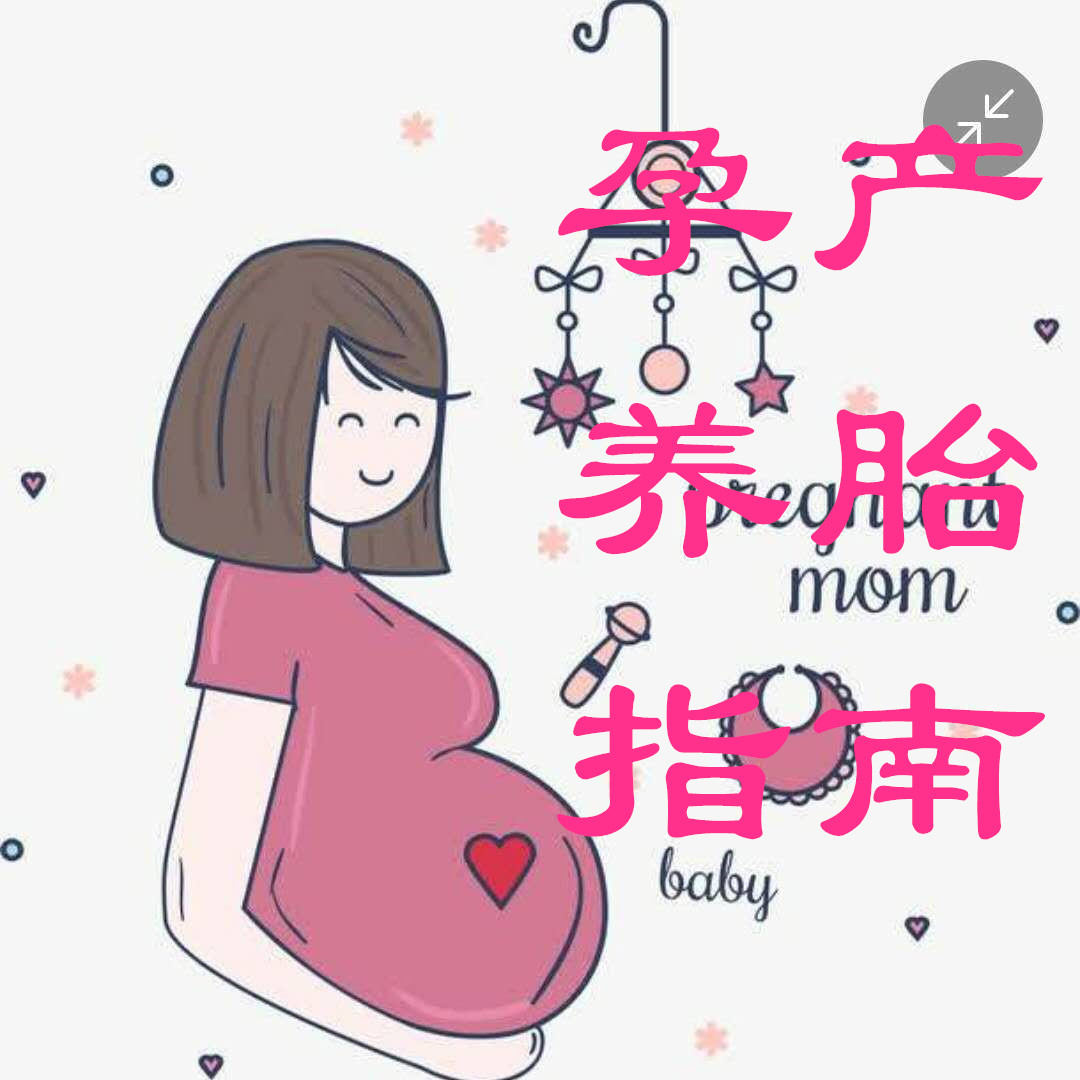 孕产养胎指南