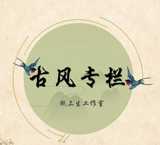 【纸上生】古风专栏