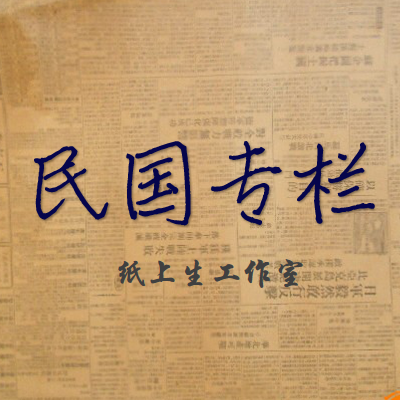 【纸上生】民国专栏